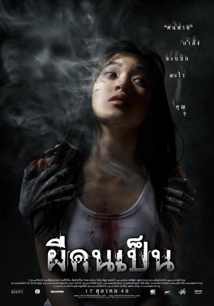Phii Khon Pen