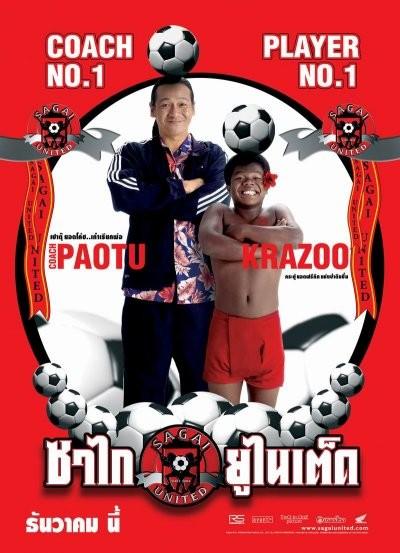 Sagai United