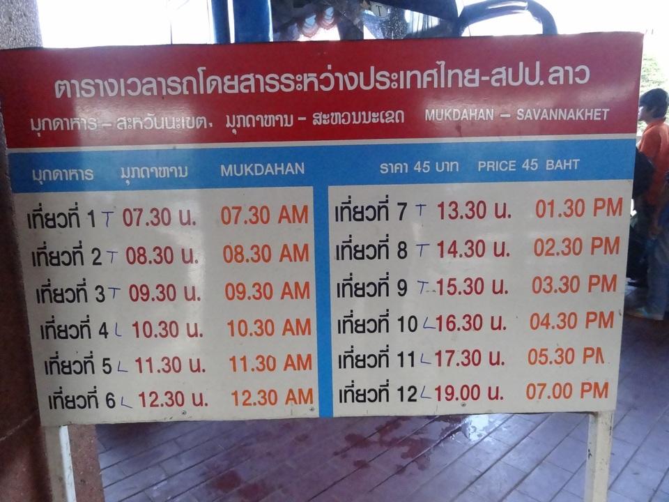 Mukdahan往寮國客運時間表