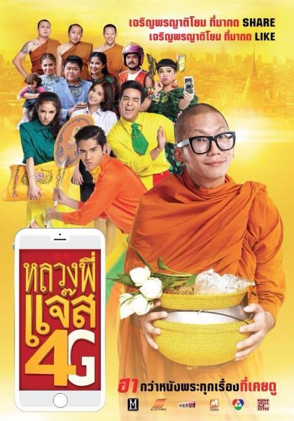 Luang Phee Jazz 4G