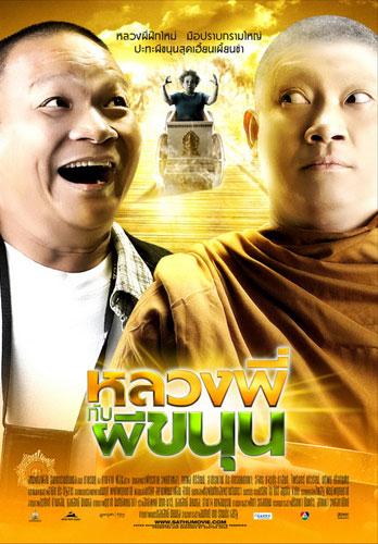Luang Pee Gab Pee Khanun
