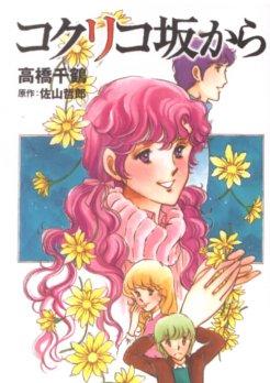 Kokurikozaka_kara_Comic.jpg
