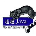 超越Java
