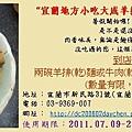 2011童玩節優惠券.jpg