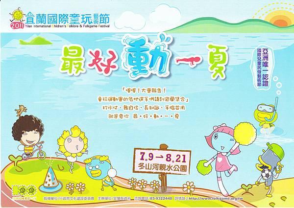 2011童玩節-1.jpg