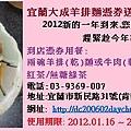 2012寒假優惠券.jpg