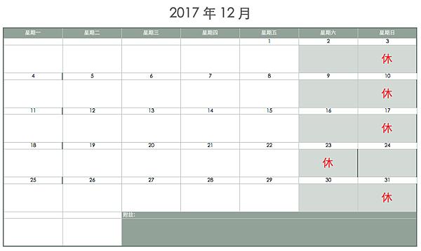 螢幕快照 2017-11-30 上午2.48.33