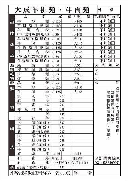 大成羊排麵-20180315點單.jpg