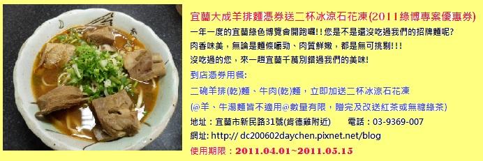 2011綠博優惠券.jpg
