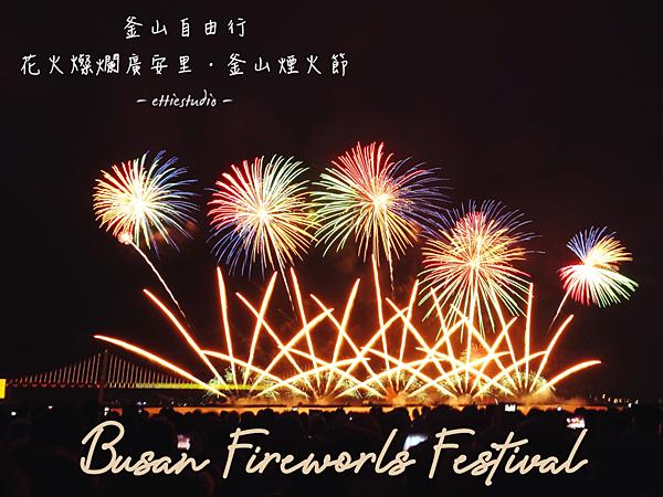 1_BUSAN_FIREWORKS_FESTIVAL.png