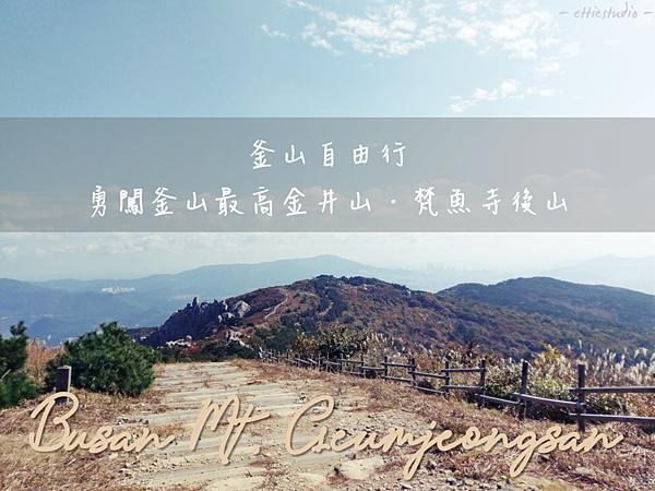 1_Mt.Geumjeongsan.png