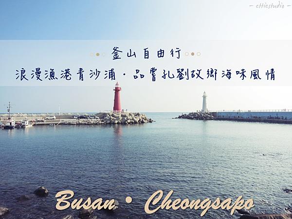 1_Cheongsapo.png