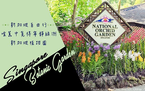 1_Singapore Botanic Garden_1.png