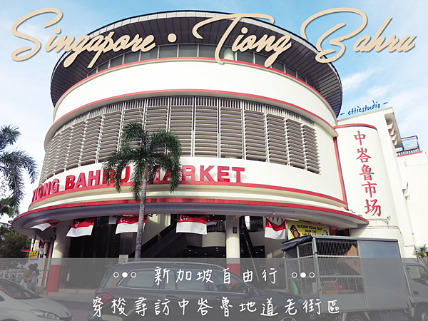 1_Singapore Tiong Bahru_1.png