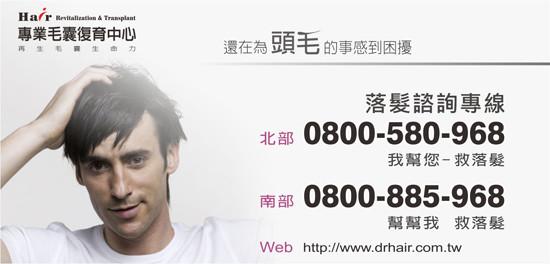 drhair網站,落髮諮詢