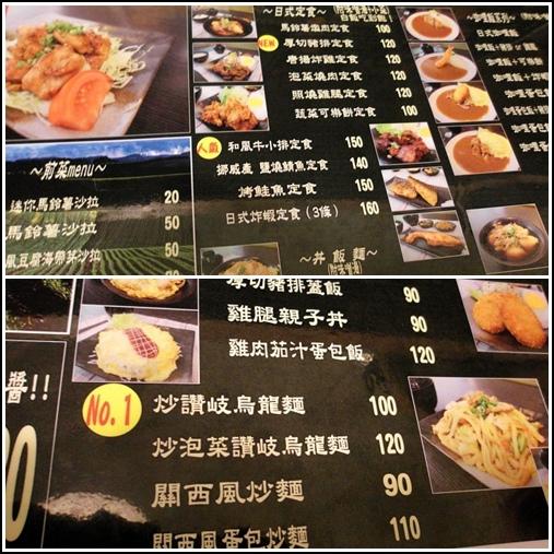 神戶廚房*Menu