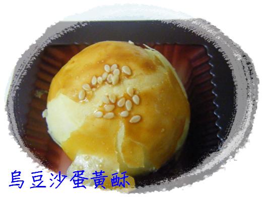 烏豆沙蛋黃酥