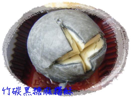 竹碳黑糖麻糬酥