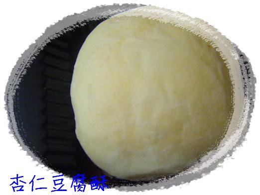 杏仁豆腐酥