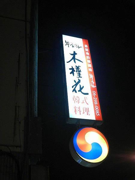 木瑾花韓式料理*招牌