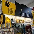 貓村的貓咪專賣店