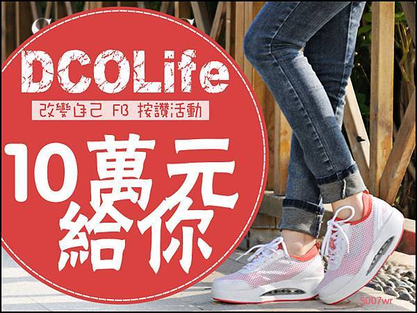 dcolife十萬給你第三期活動商品-- 瘦身S曲線增高減肥鞋 日本瘦身鞋弧形鞋底設計 全網面氣墊鞋 運動鞋 增高鞋 休閒鞋 鬆糕鞋 女鞋