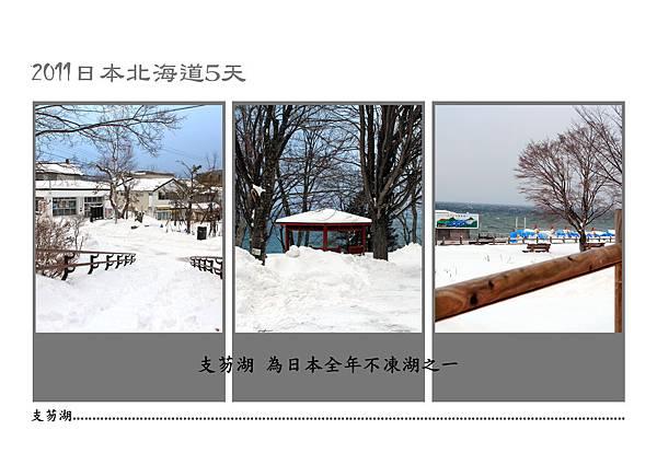 201112日本北海道5日遊-第1天