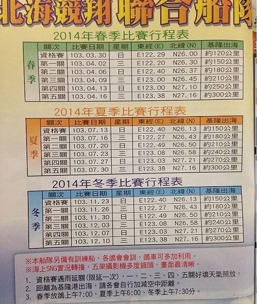 2014聯合船隊比賽日期