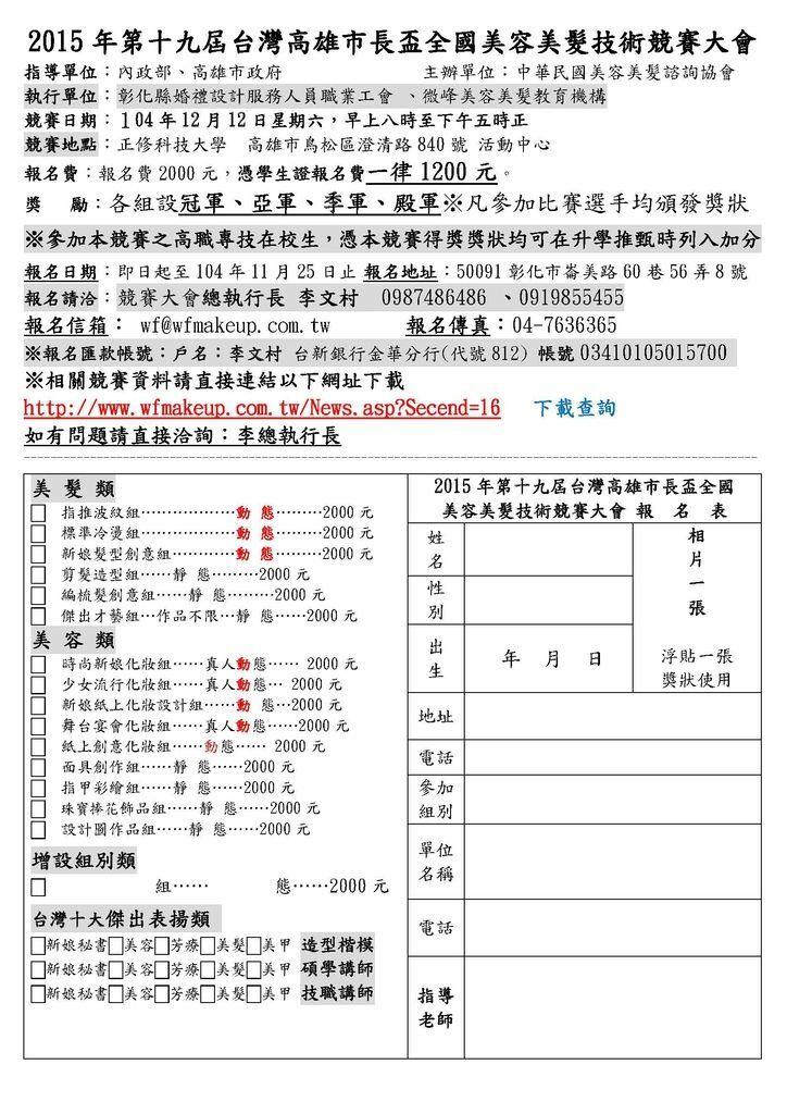 2015第十九屆台灣高雄市長盃