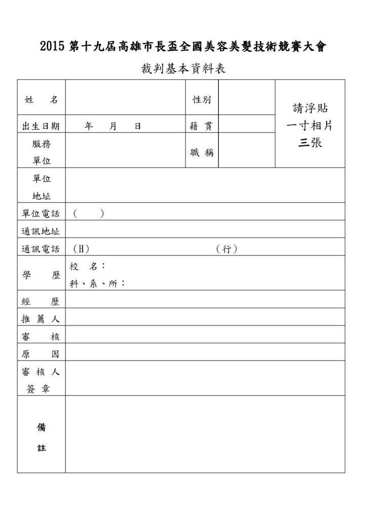 2015第十九屆高雄市長盃裁判表格