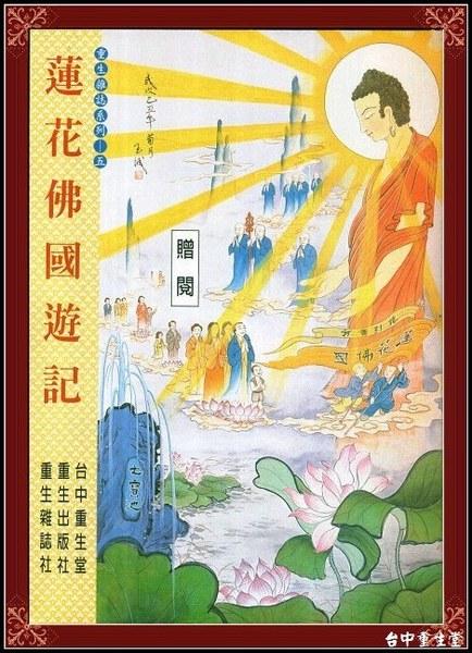 蓮花佛國遊記htm.jpg