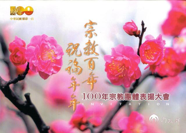 20110912 內政部表揚.jpg