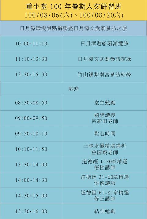 100重生暑期課表.jpg