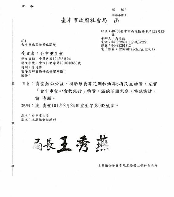 2012堂慶法會15s