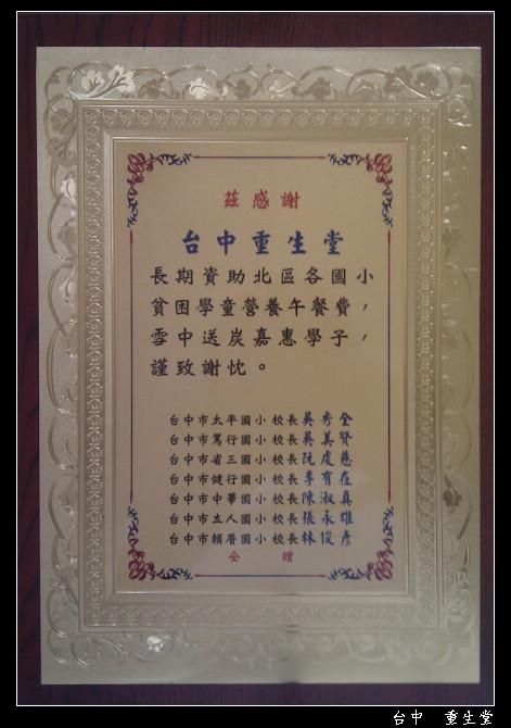 2012表揚02