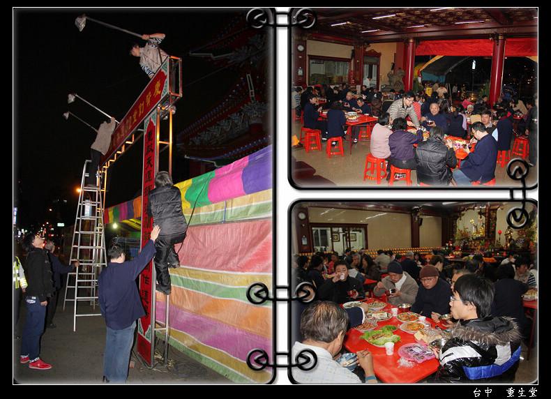 2013堂慶法會10