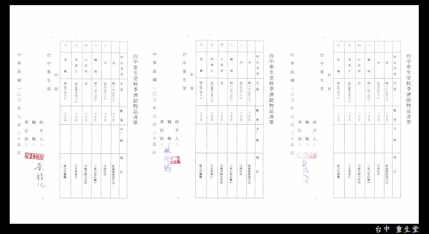 14中原物資08.jpg