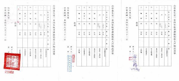 15中原物資 06.jpg