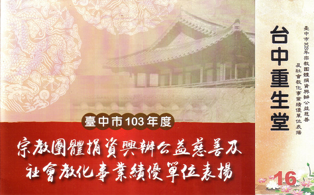 1509中市表揚 00.jpg