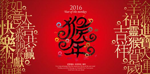 2016猴年版標05a.jpg