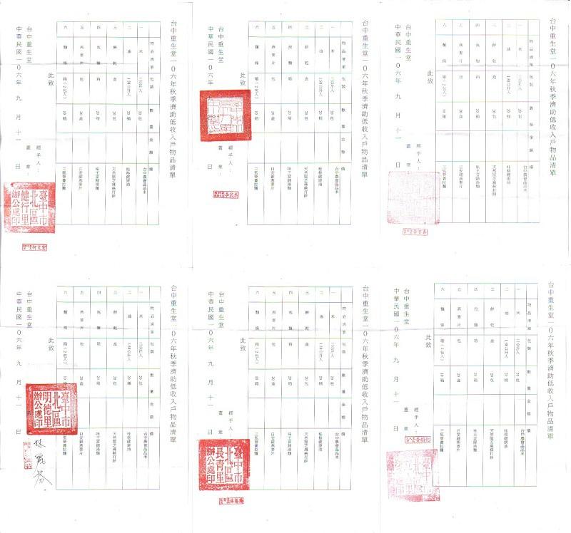 2017 中元物資04.jpg