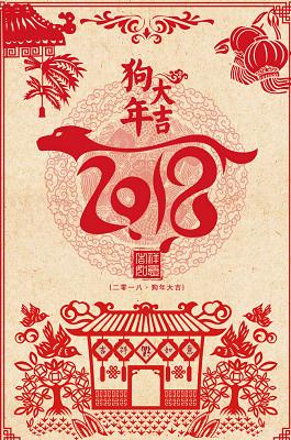 2108狗年賀年抬頭 (15).jpg