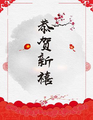 2108狗年賀年抬頭 (14).jpg