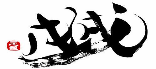 2108狗年賀年抬頭 (17).jpg