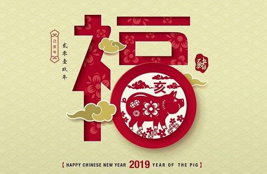 2109豬年賀年抬頭 (14).jpg