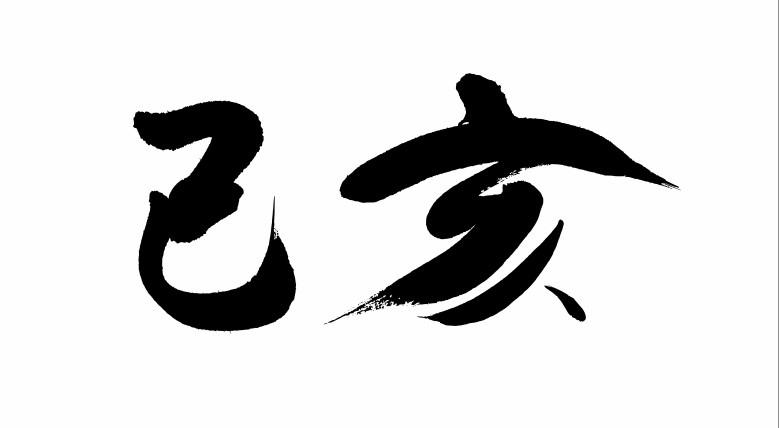 2109豬年賀年抬頭 (19).jpg