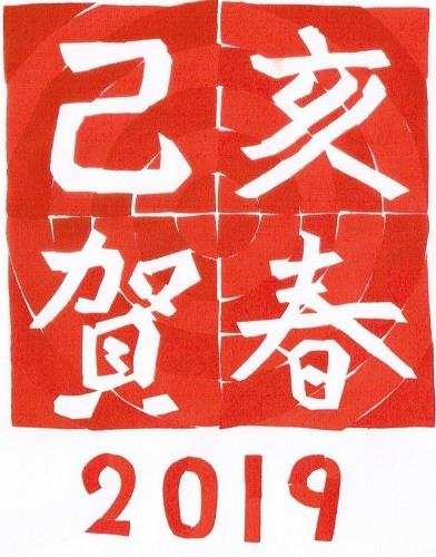 2109豬年賀年抬頭 (23).JPG