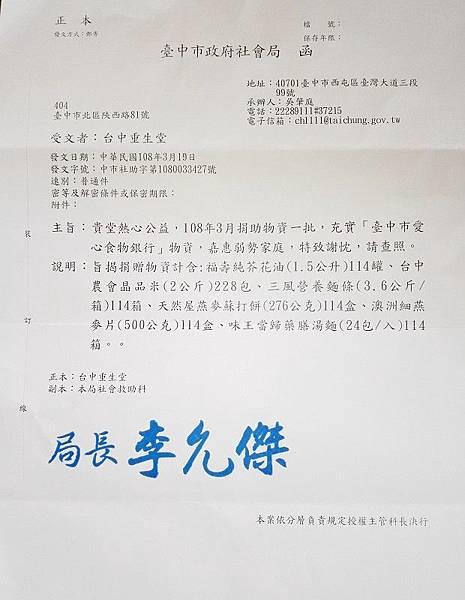 2019 祈安法會普施00.jpg