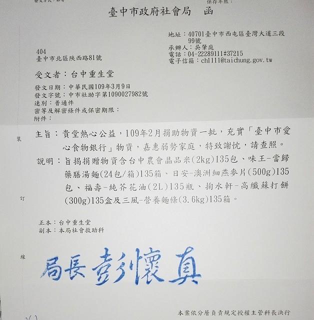 2020 堂慶普渡法會00.jpg