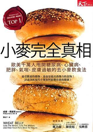 book-小麥完全真相